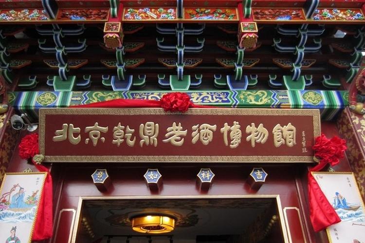 北京乾鼎老酒博物馆旅游