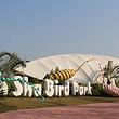 南沙水鸟世界生态园