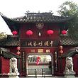 中国竹艺城成人票