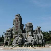 椰子大观园