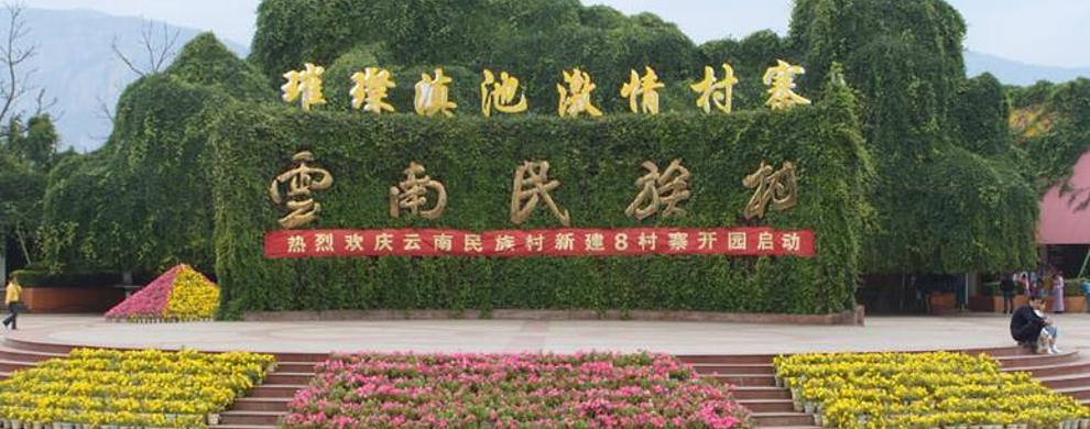 云南民族村  第1张
