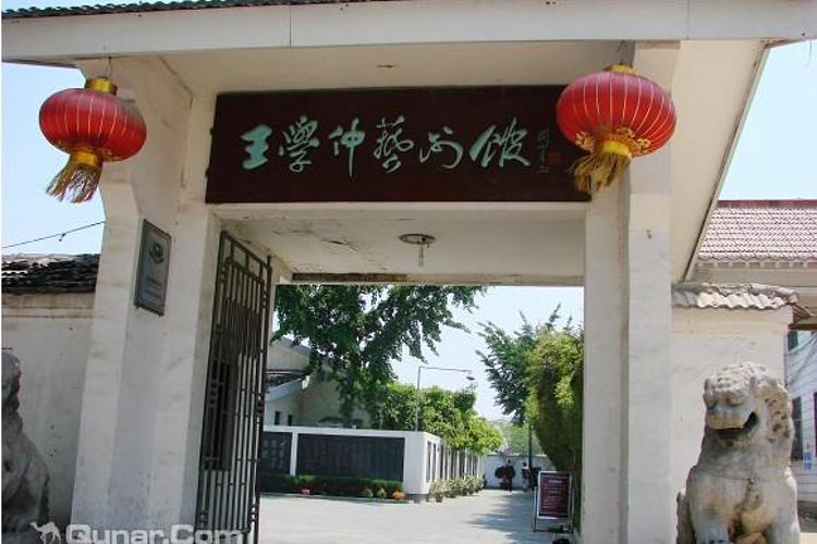 王学仲艺术馆旅游