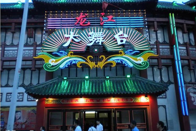 龙江大舞台旅游