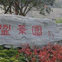 黄龙滩旅游度假区