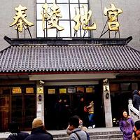 秦陵地宫展览馆