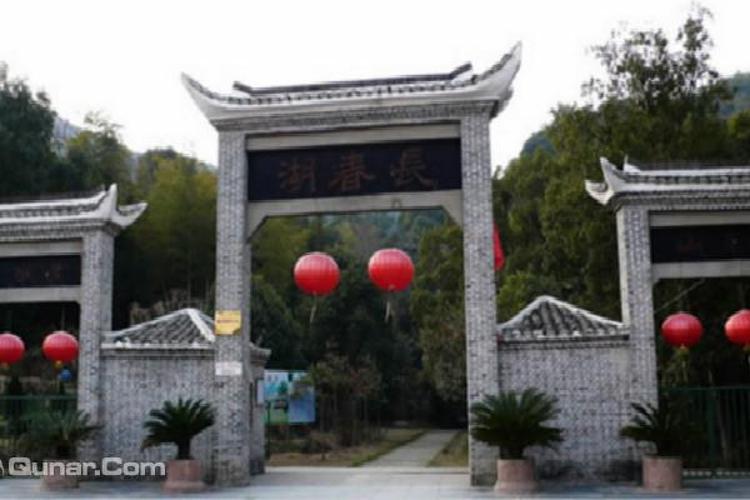 长春湖旅游