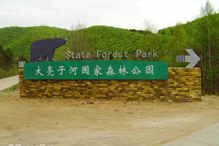 大亮子河国家森林公园旅游