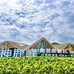 神鹿峰旅游度假区