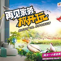 长隆飞鸟乐园