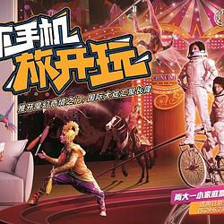 珠海横琴长隆国际大马戏