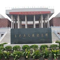 台儿庄大战纪念馆