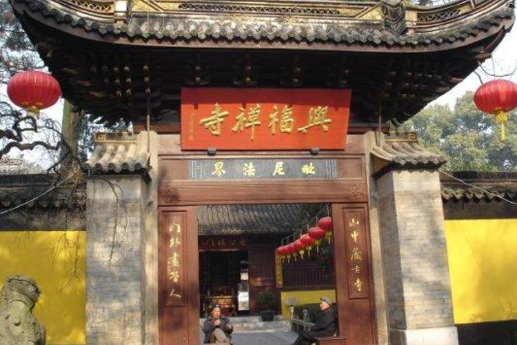 兴福禅寺旅游