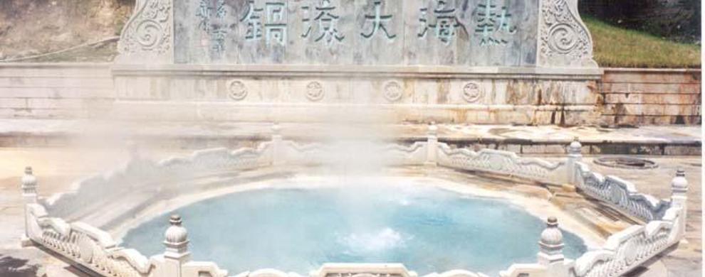 腾冲热海旅游区  第1张