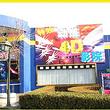 富华游乐园4D影院