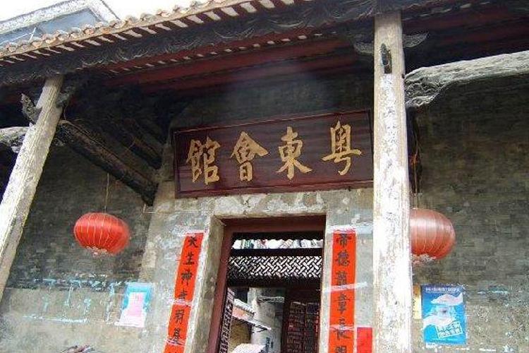 粤东会馆旅游