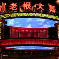 泰安刘老根大舞台