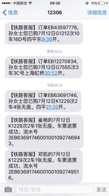 票软件不好用_火车票一直在抢中我自己用电脑的抢票软件有