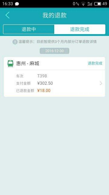 票软件不好用_我有一个火车票的退票操作两张票却退了一张