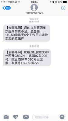 票软件不好用_我要去桂林用你们的抢票软件去抢票同时我自
