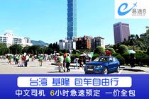 【易途8】台湾基隆一日专车 包车畅游 贴心服务