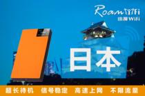 【小漫wifi】日本4G随身wifi无限流量不限速(支持自提或快递)