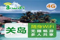 Gwifi 关岛无线随身出国WiFi 4G无限流量