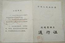 西藏旅游 拉萨边防证 边境通行证办理代办