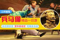 <赠春晚同款网红演出=华阴老腔=三环内接驾>兵马俑、华清池、骊山纯玩一日游