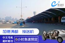 易途8 尼泊尔 加德满都机场市区专车接送机  贴心服务 一价全包 极速预订