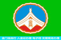 台湾入金证办理—金门自由行专用 三个工作日出证 金门、澎湖、妈祖