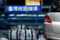 台湾桃园机场接机、送机服务(5人坐小车 限市区接送)