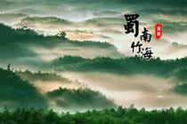 特惠错峰•蜀南竹海•天然氧吧•全程无强消•休闲散心之旅•带您看竹•品竹•玩竹