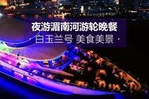 曼谷夜游湄南河船票白玉兰号含自助晚餐两全其美人妖秀(可选接送)