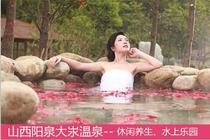 山西阳泉大汖温泉门票电子票方便快捷!
