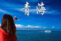 蓝天雪岭•邂逅青海 塔尔寺 青海湖 茶卡盐湖 祁连卓尔山 门源 3日游自由行
