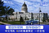 易途8【美国--圣安东尼奥包车一日游】一价全包 中文司机贴心服务