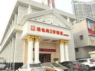 三峡人家/西陵峡+维也纳3好酒店(宜昌万达三峡游客中心店)