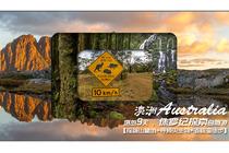 澳洲塔岛10天侏罗纪探索自驾游 摇篮山秘境+寻频灭生物+酒杯湾徒步