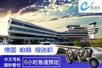 【易途8】 德国「柏林」专车单程接送机 贴心服务 一价全包 极速预订