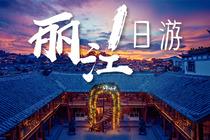 玉龙雪山1日游直通车☞纯玩0购物☂含印象丽江含餐+冰川大索道+白水河+蓝月谷
