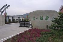苏州阳山温泉成人票2张+苏州阳山温泉度假村标准双床房/标准大床房+双自助早