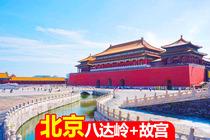 北京一日游 北京 故宫 八达岭长城 一日游纯玩团 北京旅游 无购物 跟团游