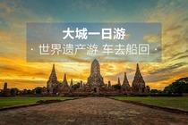 曼谷世界遗产游古代都城曼谷 -大城往返观光一日游车去船回