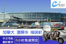 【易途8】加拿大温哥华机场至市区专车单程接送机 贴心服务 一价全包 极速预订