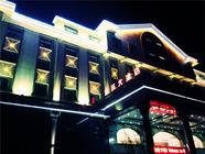 长白山东沃大酒店2天1晚自由行+双人室内温泉门票