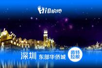 深圳东部华侨城茵特拉根酒店+2人早餐 大峡谷 茶溪谷 茵特拉根温泉 水公园