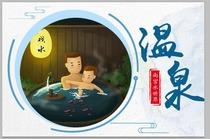 南宫亲子温泉戏水套餐北京南宫温泉度假酒店动漫主题房1晚+早餐+温泉水世界