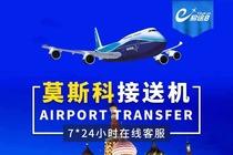 【易途8】俄罗斯莫斯科机场至市区专车单程接送机 贴心服务 一价全包 极速预订