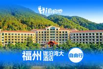 (无限次温泉+自助早餐)永定天子温泉旅游度假区2人套餐 可选永定土楼门票