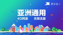 【亚洲通用】漫游超人4G极速无限流量随身WIFI (自提或快递)